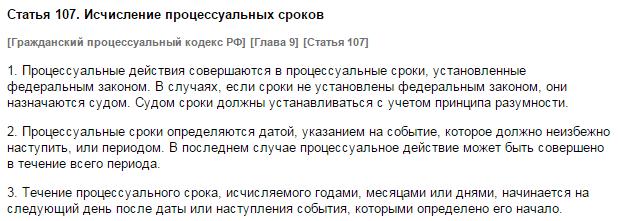 Ст. 107 ГПК РФ