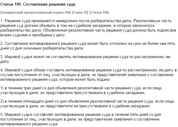 Ст. 199 ГПК РФ