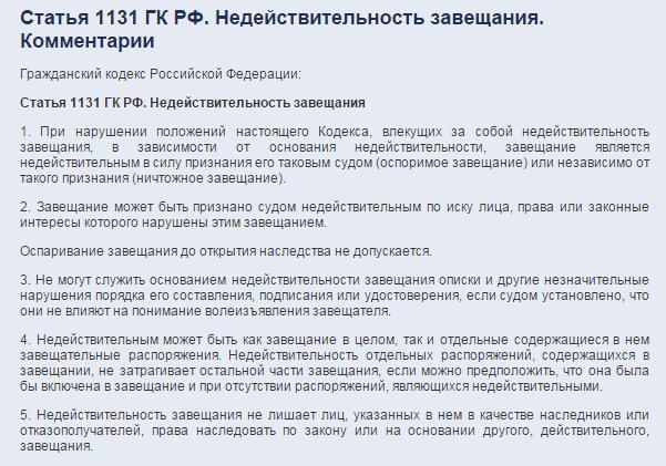 Статья 1131 ГК РФ. Недействительность завещания