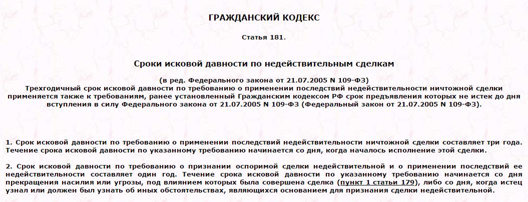 Статья 181. Сроки исковой давности по недействительным сделкам