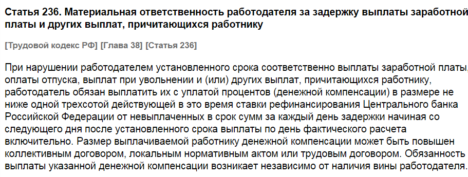 Статья 236 ТК РФ