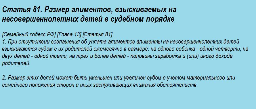 81 СК РФ