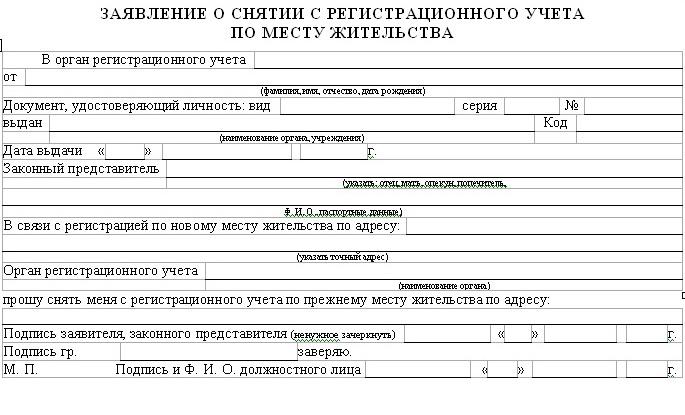 Госпошлина за снятие с регистрационного учета по месту жительства