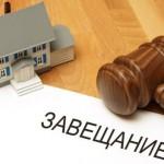 Вступление в наследство по закону