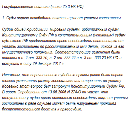 Государственная пошлина (глава 25.3 НК РФ), ст. 1