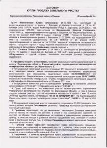 Договор купли-продажи земельного участка стр.1