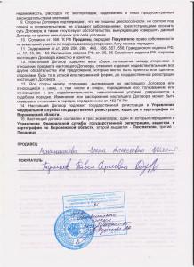 Договор купли-продажи земельного участка стр.2