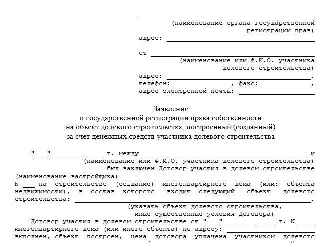 Заявление о регистрации права собственности