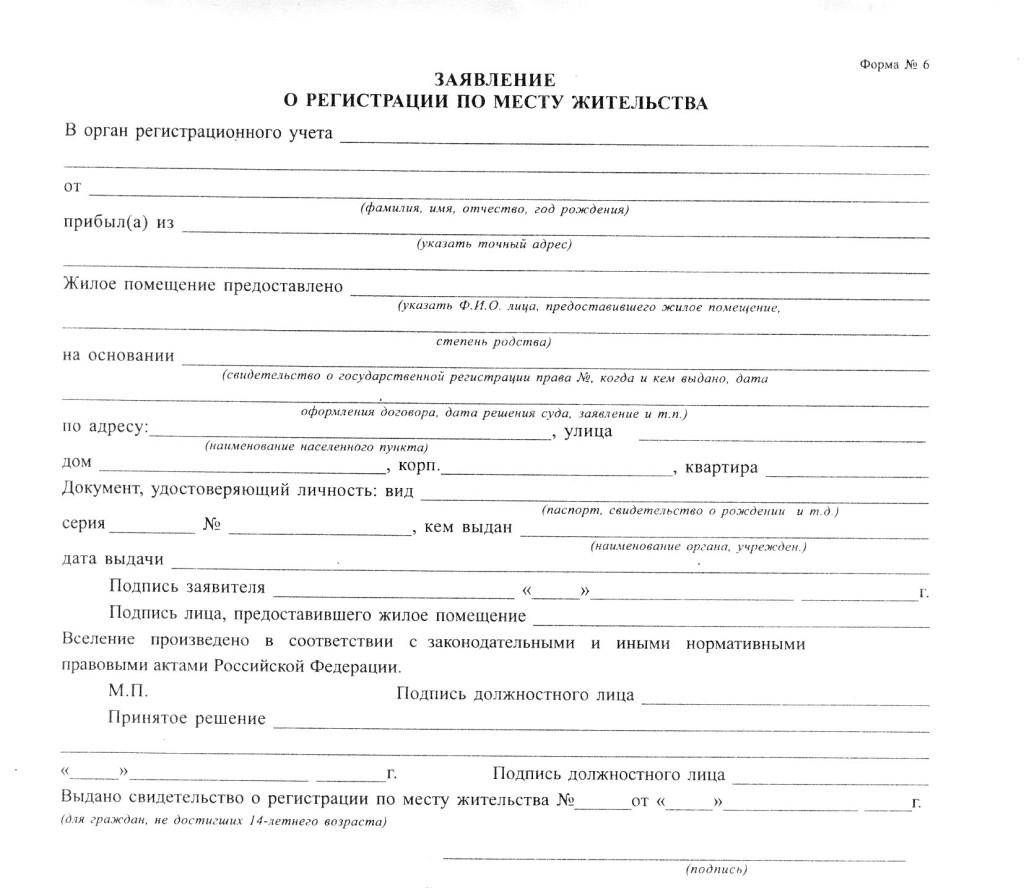 Заявление (форма №6) о регистрацию по месту жительства
