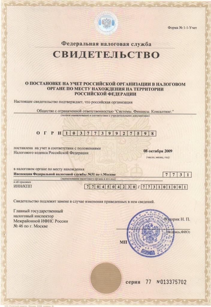 ИНН - Идентификационный Номер Налогоплательщика