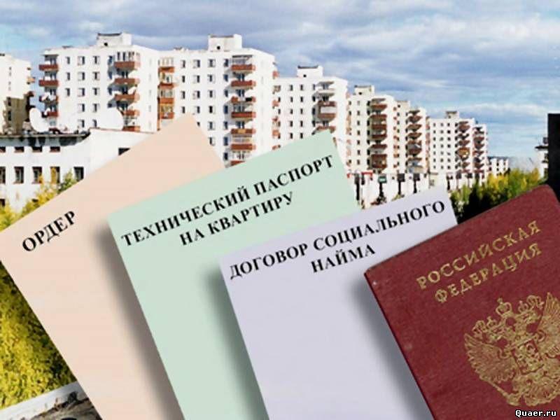 Какие документы нужны для приватизации квартиры и куда их подавать
