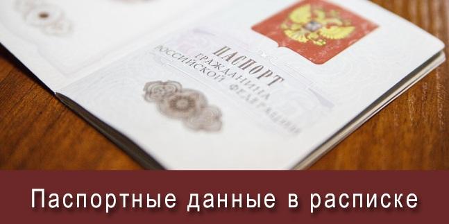 Нужно ли в расписке указывать паспортные данные