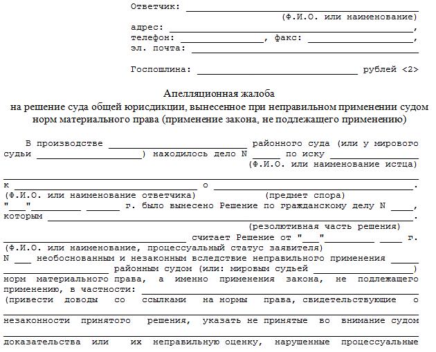 Взаимодействие российского и международного права