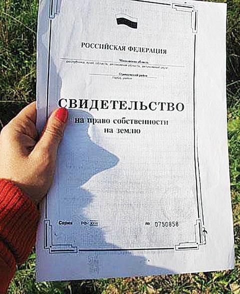 Правоустанавливающие документы на землю и здания