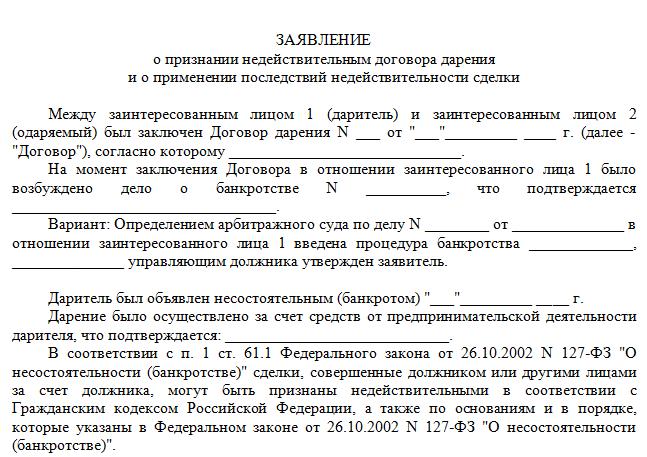 Пример заявления о признании договора дарения недействительным