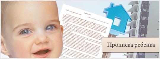 причиной можно ли прописать новорожденного ребенка в ипотечную квартиру стали