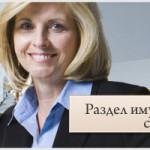 Раздел совместно нажитого имущества супругов судебная практика