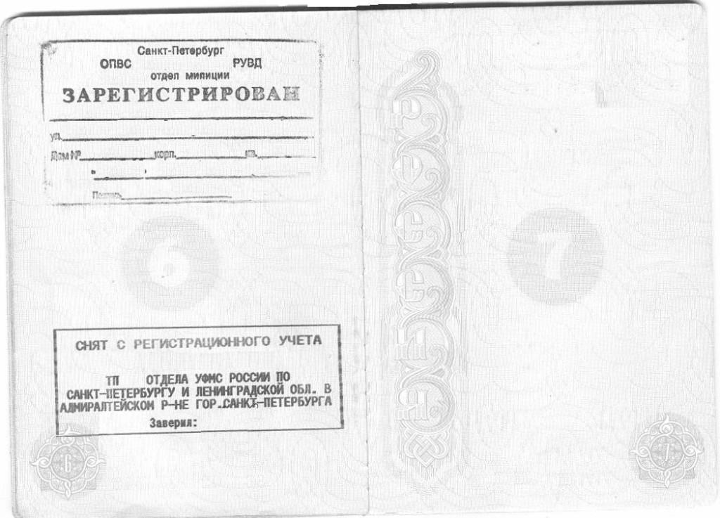 Регистрация и снятие с учета