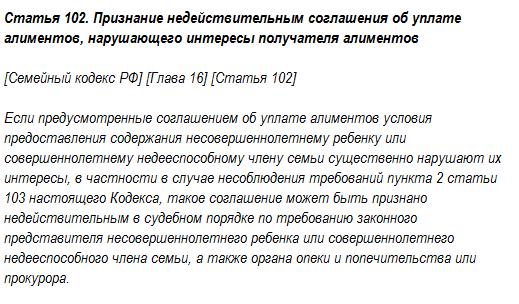 Статья 102. Признание недействительным соглашения об уплате алиментов, нарушающего интересы получателя алиментов