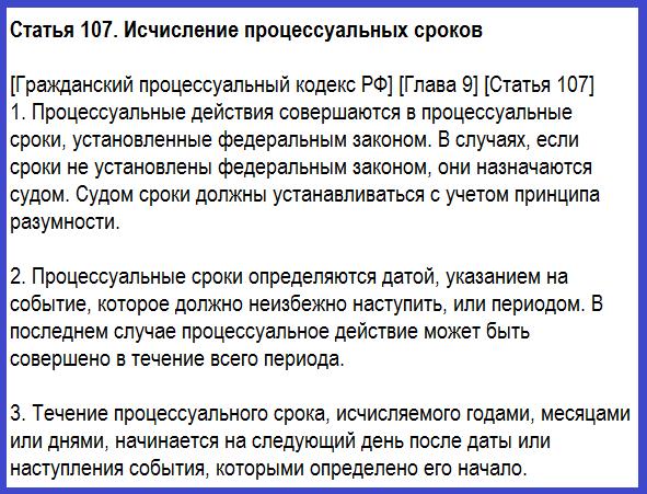 Статья 107. Исчисление процессуальных сроков