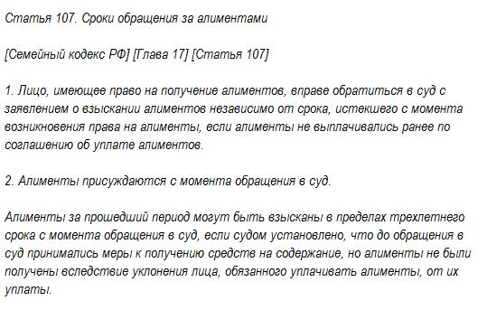 Статья 107. Сроки обращения за алиментами
