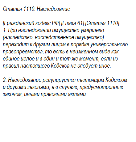 Статья 1110. Наследование