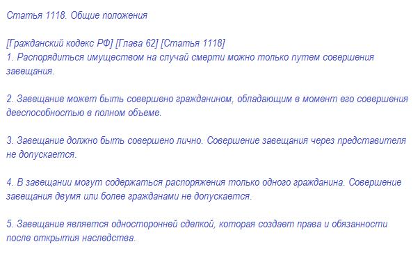 Статья 1118 ГК РФ
