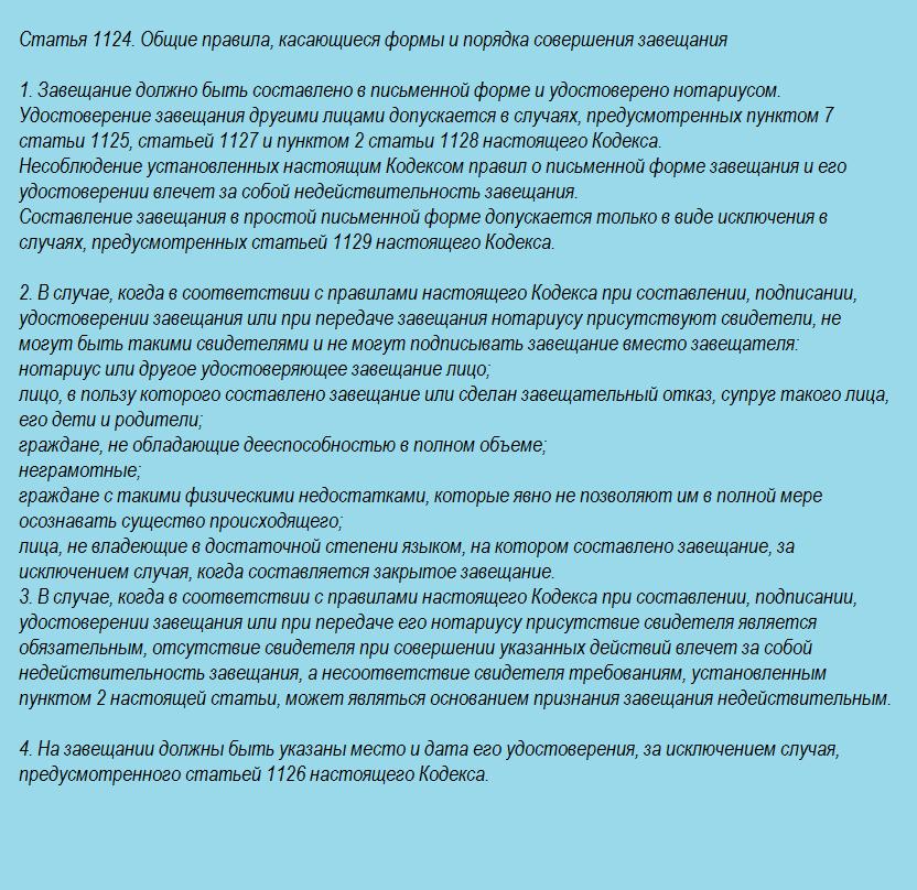 Статья 1124. Общие правила, касающиеся формы и порядка совершения завещания