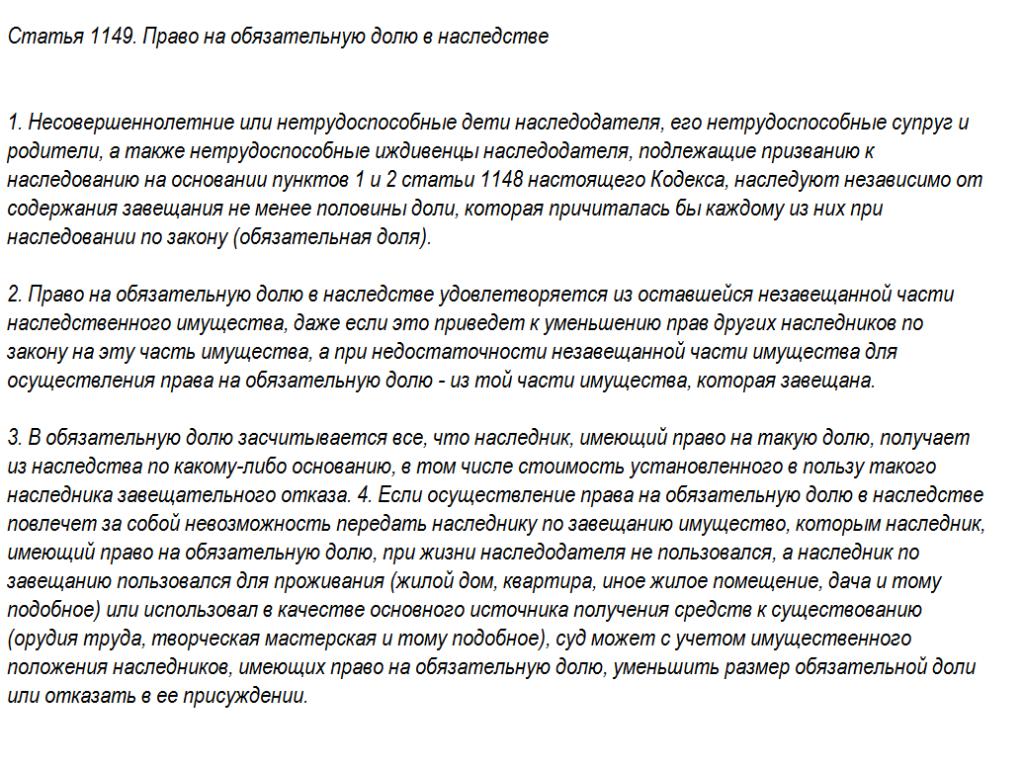 Статья 1149. Право на обязательную долю в наследстве