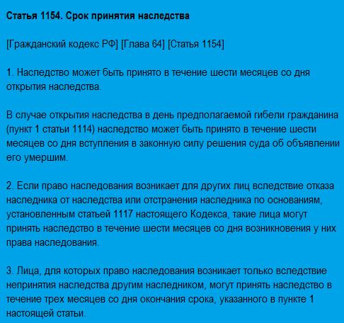 Статья 1154. Срок принятия наследства