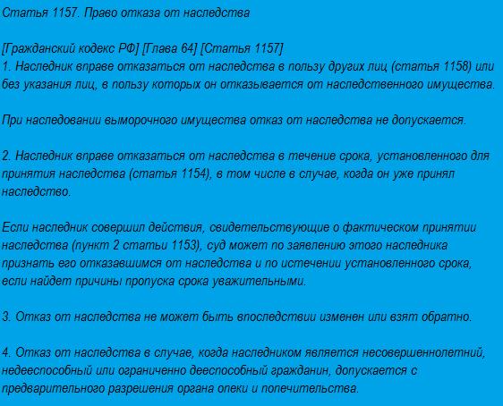 Статья 1157. Право отказа от наследства