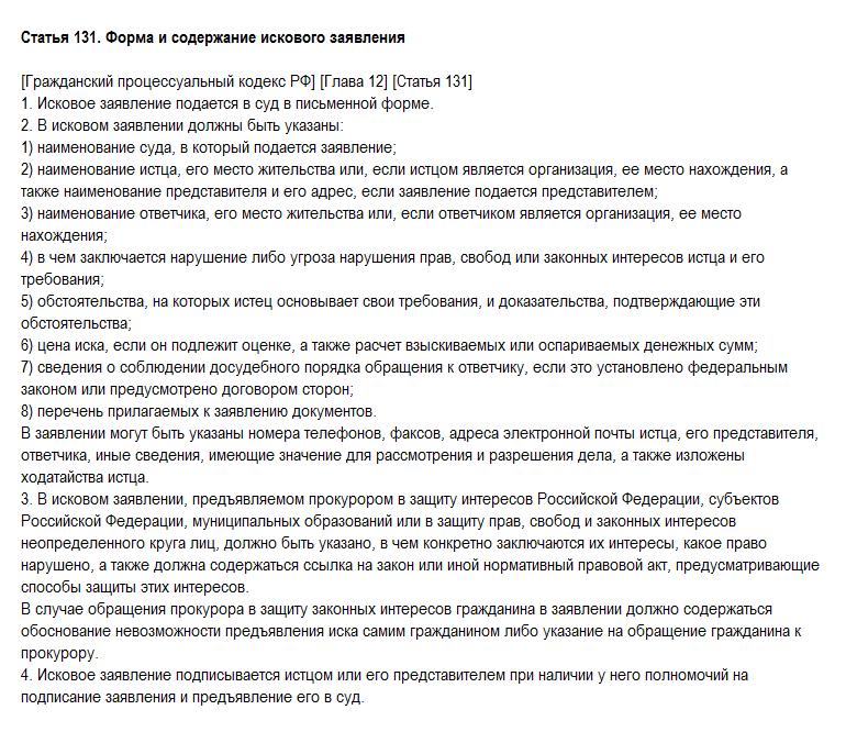 Ст 131 132 гпк рф образец заявления доступно и понятно.