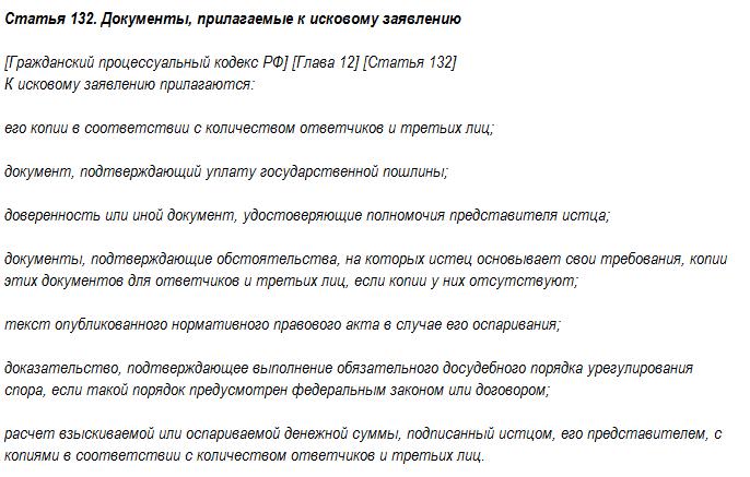 Статья 132. Документы, прилагаемые к исковому заявлению