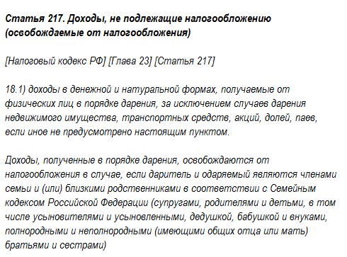 Статья 217. Доходы, не подлежащие налогообложению (освобождаемые от налогообложения)
