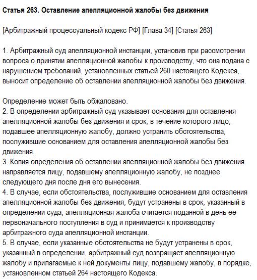 основания оставления апелляционной жалобы без движения апк Пскове удобный поиск