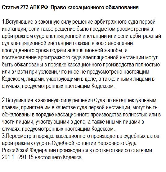 Статья 273 АПК РФ. Право кассационного обжалования