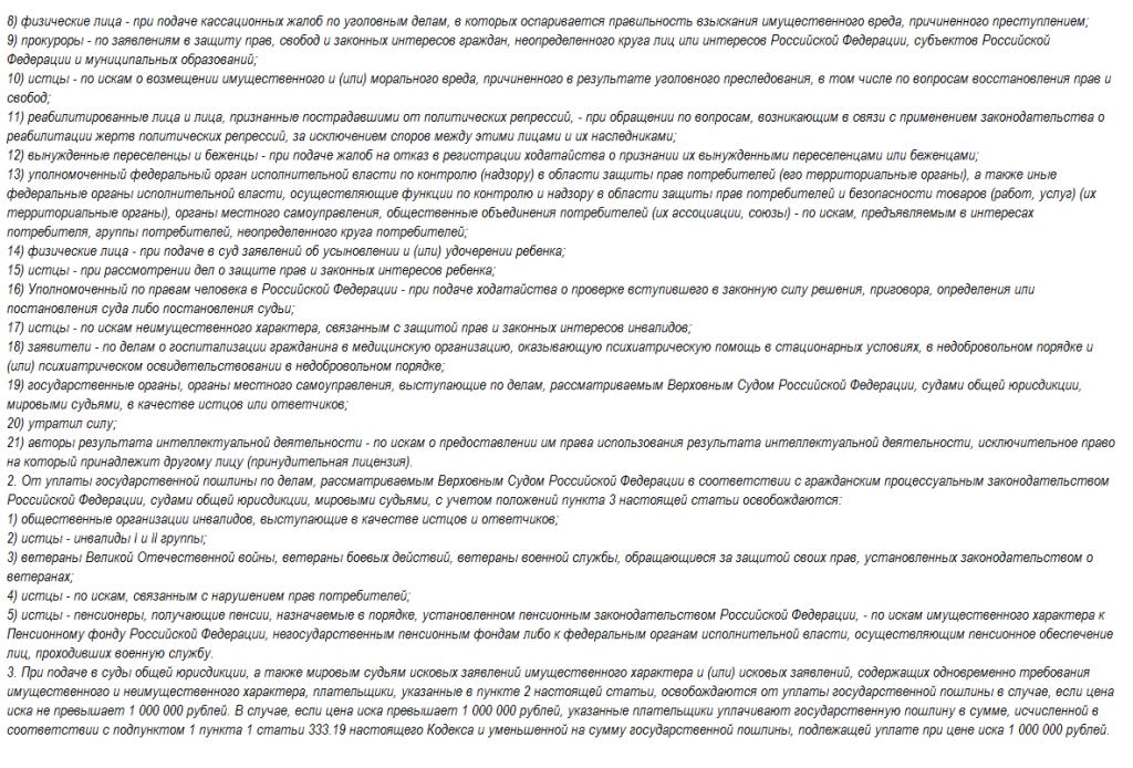Статья 333.36. Льготы при обращении в Верховный Суд Российской Федерации, суды общей юрисдикции, к мировым судьям