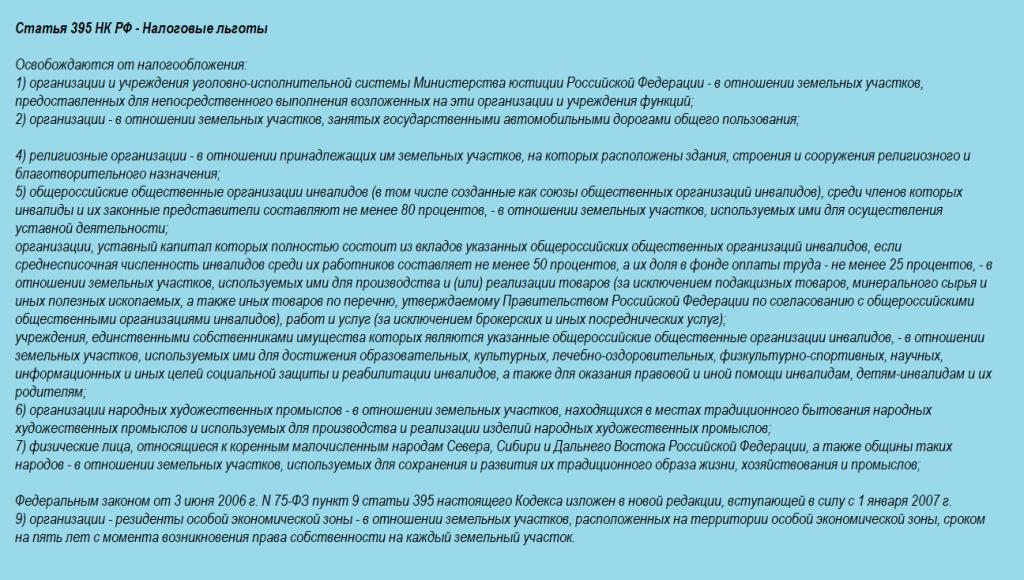 Статья 395 НК РФ - Налоговые льготы