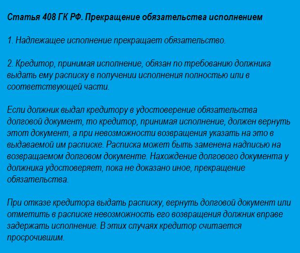 Статья 408 ГК РФ