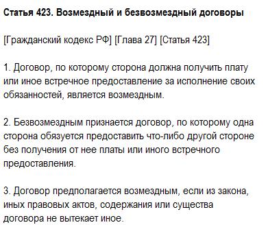 Статья 423. Возмездный и безвозмездный договоры