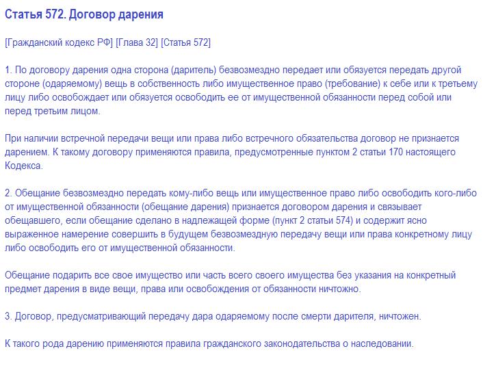 Статья 572. Договор дарения
