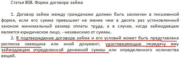 Статья 808 ГК РФ