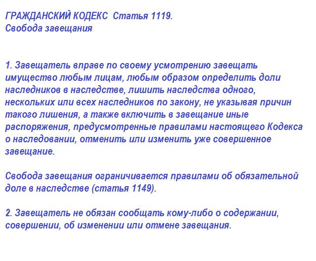 Ст. 1119 ГК