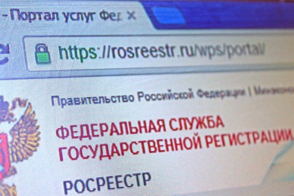 С 1 июня 2015 года Росреестр начал принимать в электронном виде документы для государственной регистрации прав на недвижимость