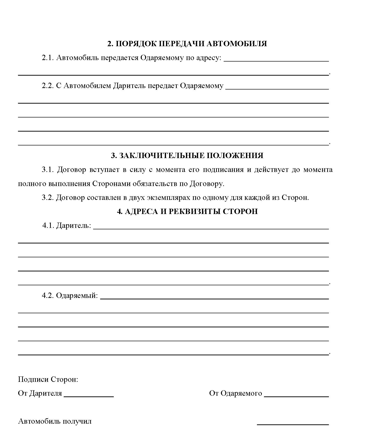 срок договора микрозайма