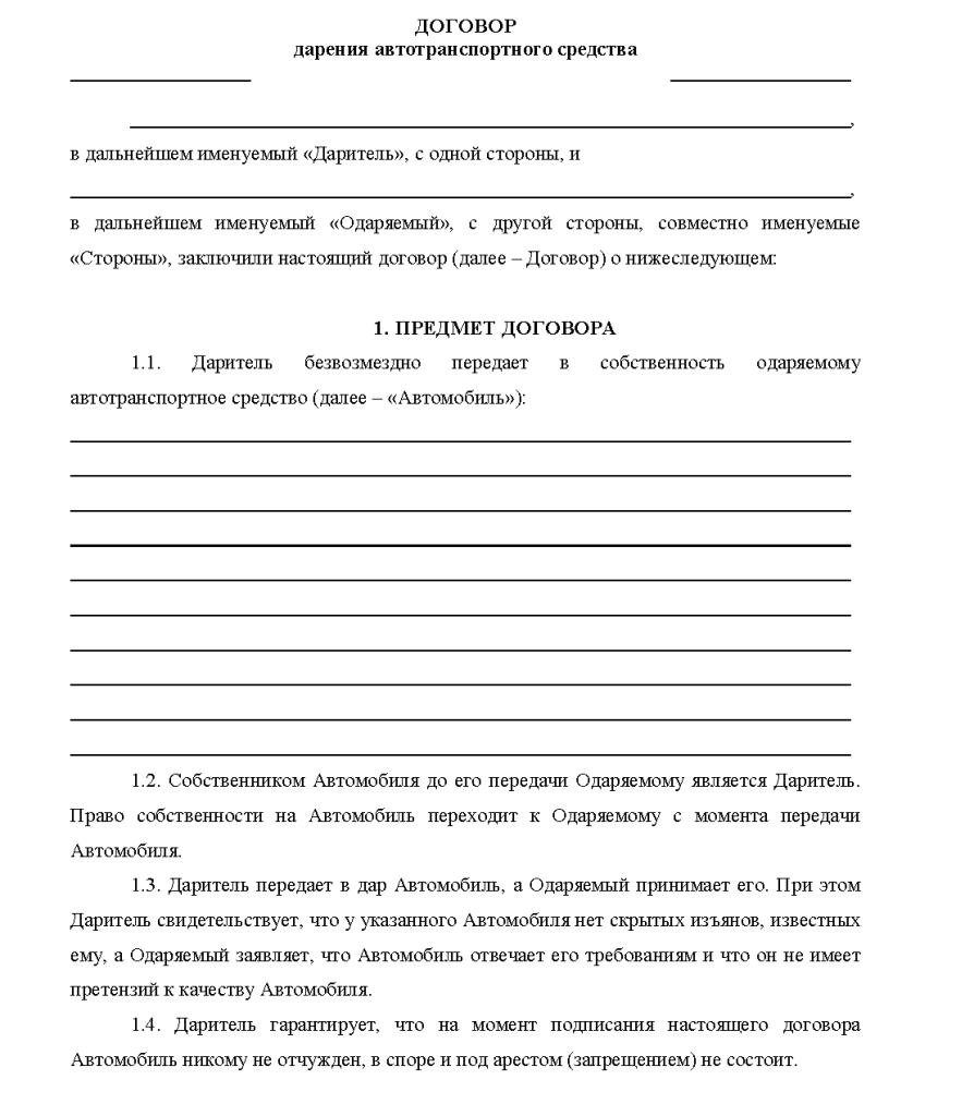 Договор дарения транспортного средства. Бланк 2015