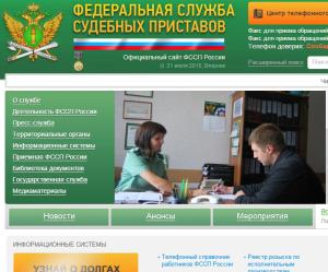База данных фссп по кемеровской области