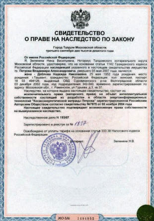 Допускаются для вступления в права лица, которые указаны в тексте бумаги.