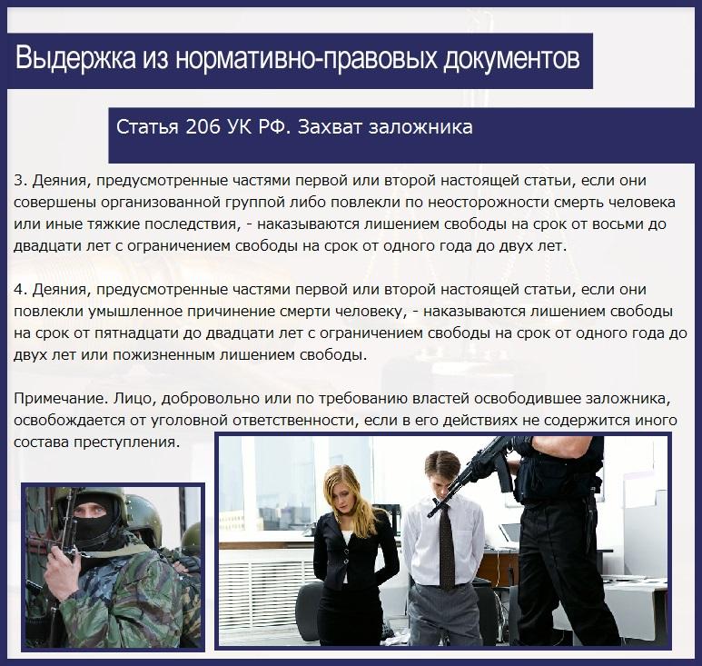 Статья 206 УК РФ. Захват заложника
