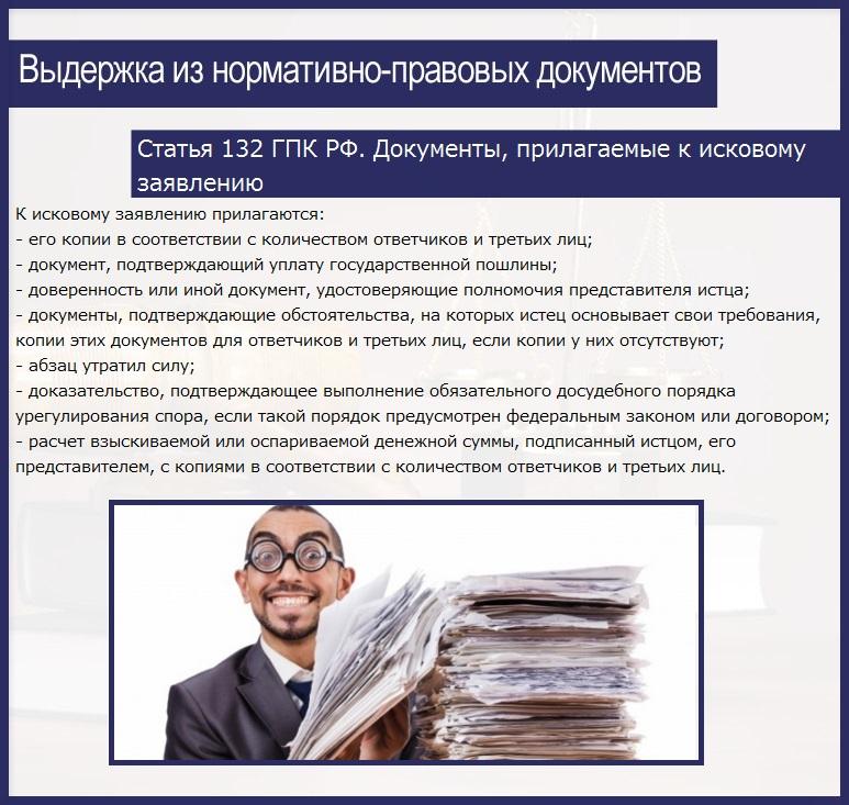 Статья 132 ГПК РФ. Документы, прилагаемые к исковому заявлению